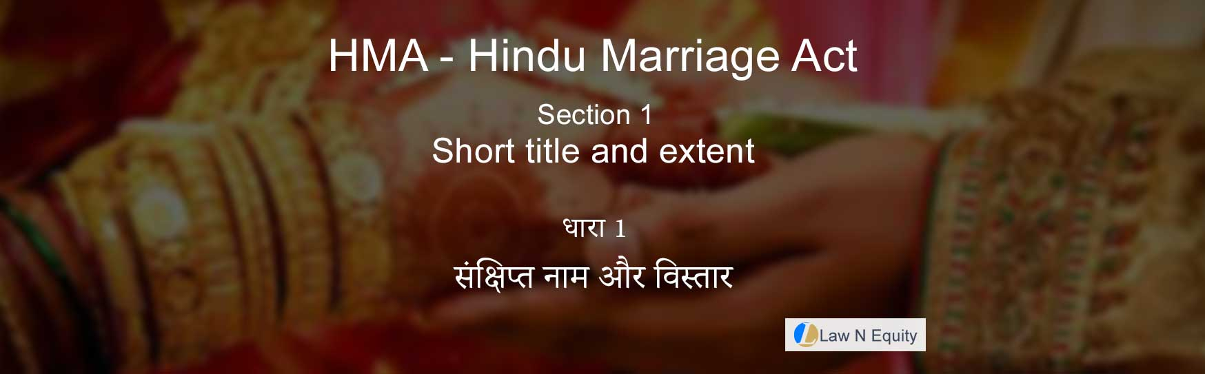 Hindu Marriage Act(HMA) Section 1