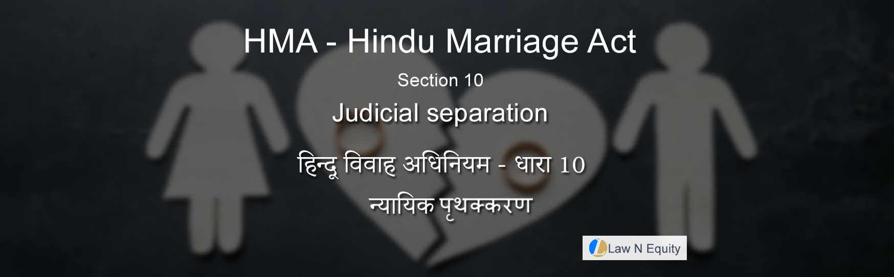 Hindu Marriage Act(HMA) Section 10