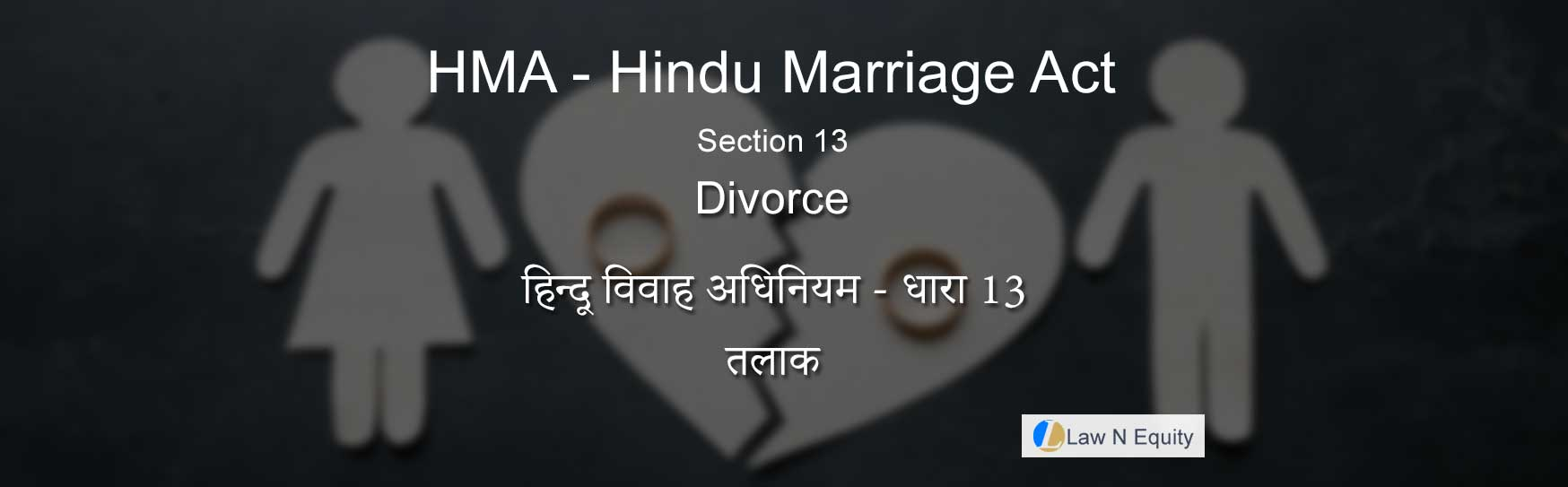 Hindu Marriage Act(HMA) Section 13