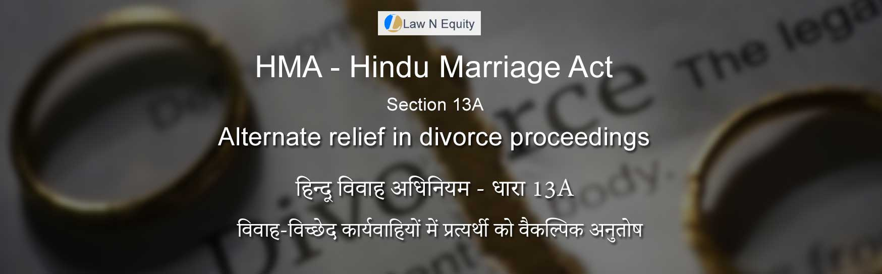 Hindu Marriage Act(HMA) Section 13A
