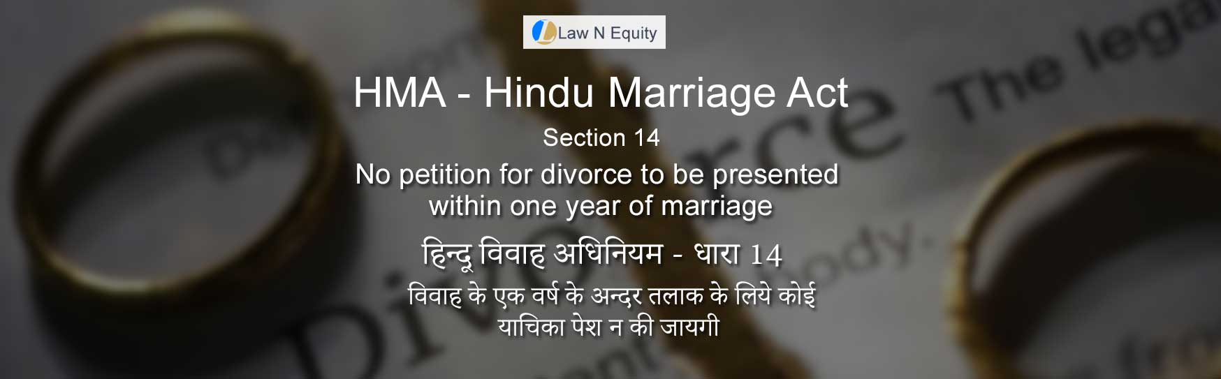 Hindu Marriage Act(HMA) Section 14
