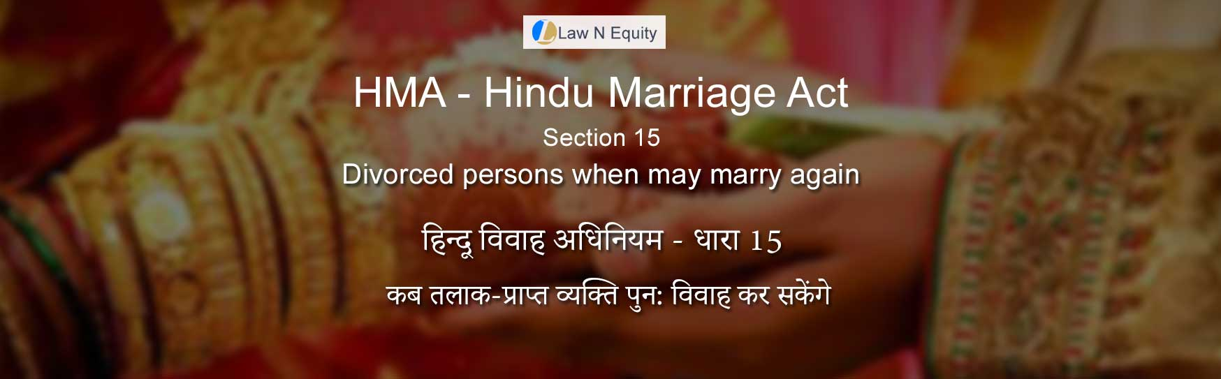Hindu Marriage Act(HMA) Section 15