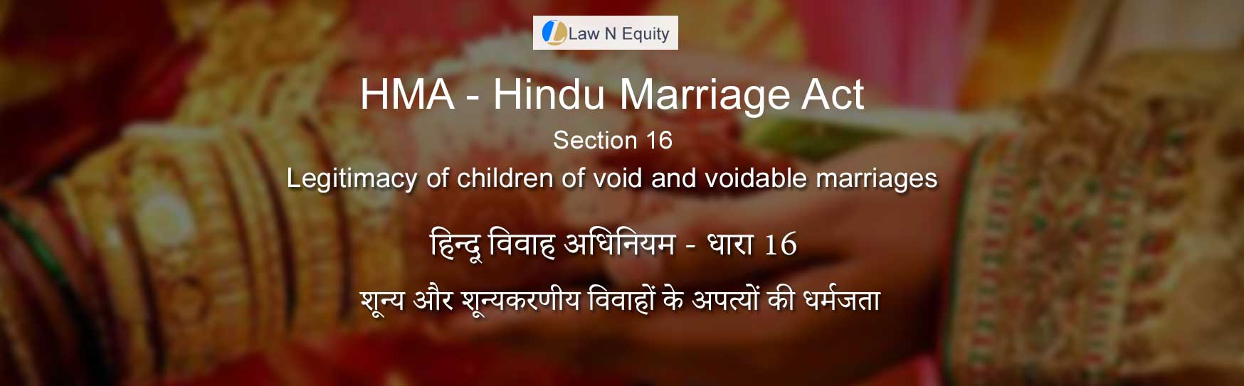 Hindu Marriage Act(HMA) Section 16