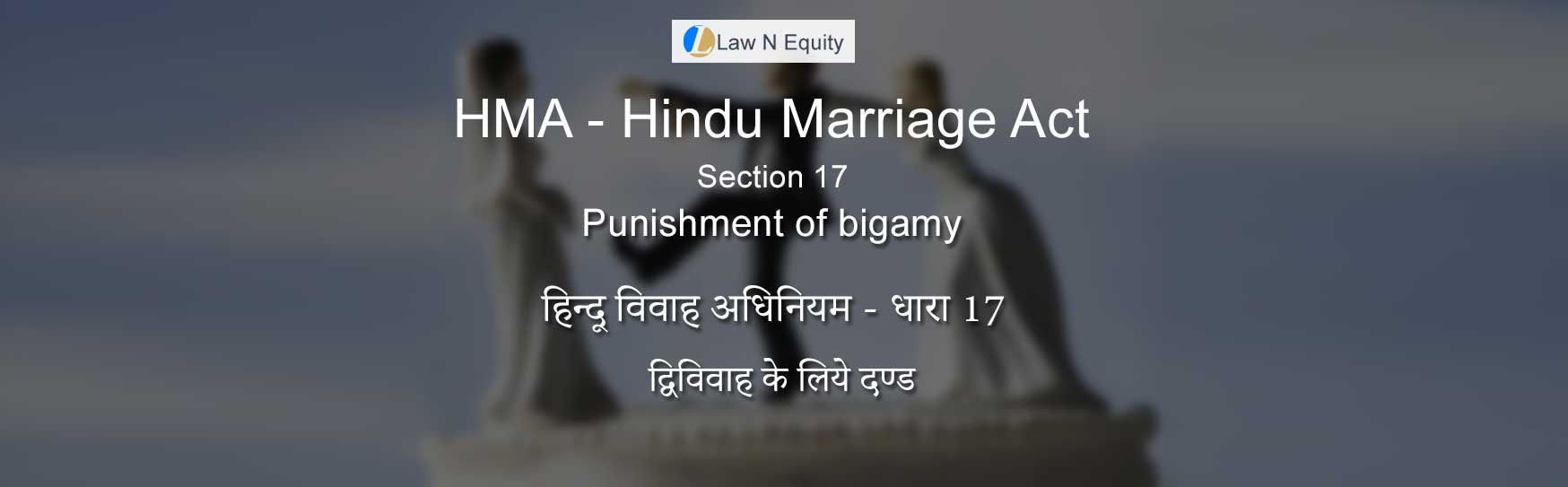 Hindu Marriage Act(HMA) Section 17