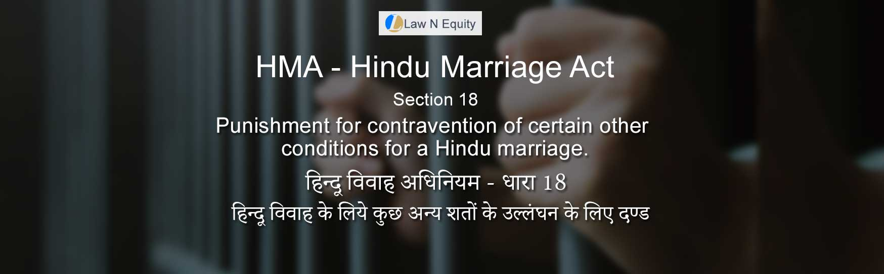 Hindu Marriage Act(HMA) Section 18