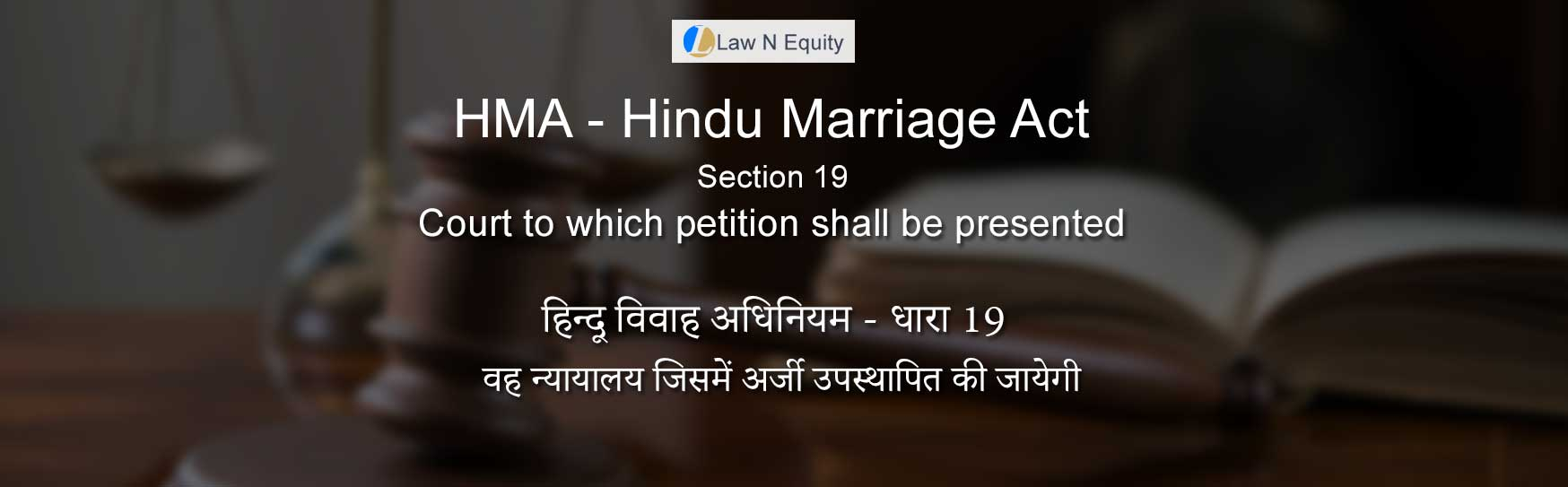 Hindu Marriage Act(HMA) Section 19
