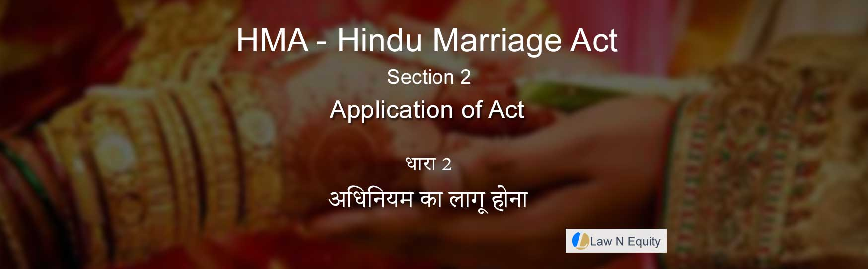 Hindu Marriage Act(HMA) Section 2