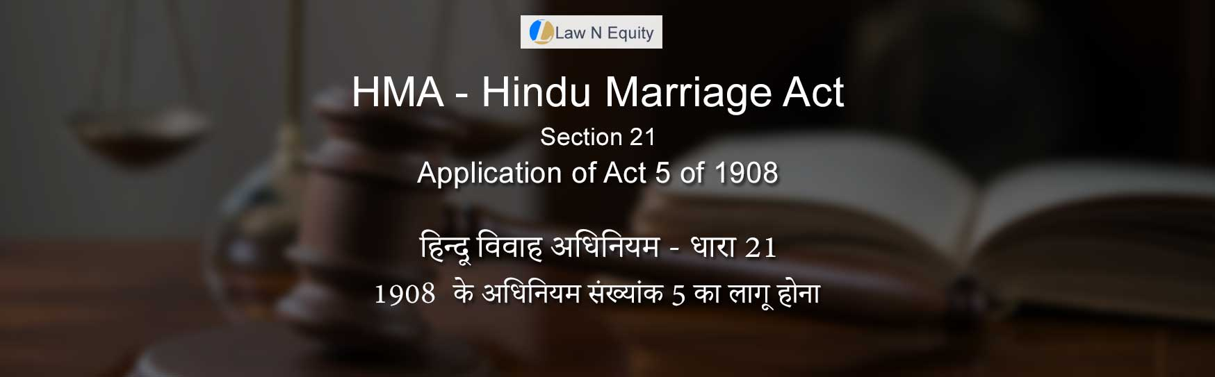 Hindu Marriage Act(HMA) Section 21