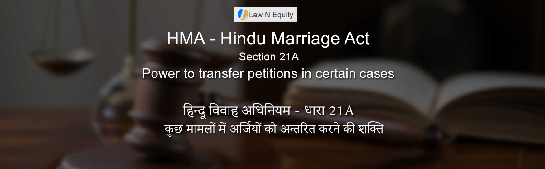 Hindu Marriage Act(HMA) Section 21A