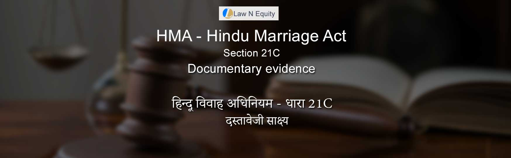 Hindu Marriage Act(HMA) Section 21C