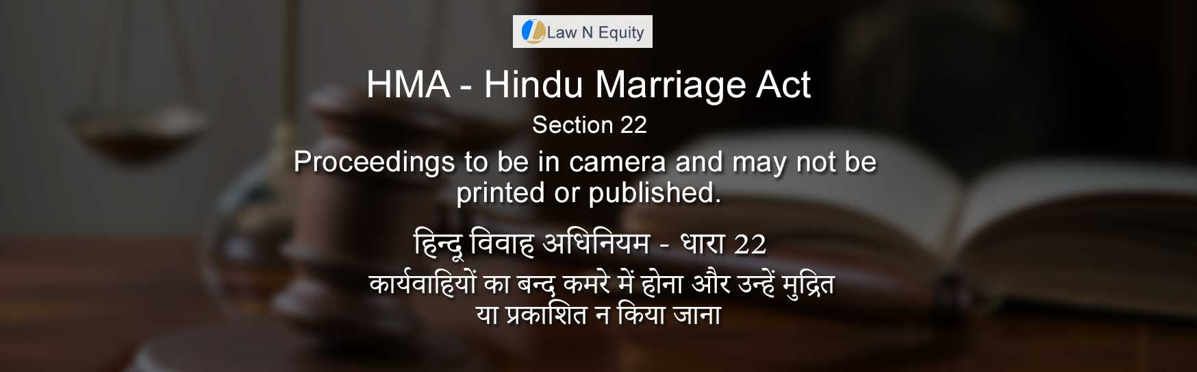Hindu Marriage Act(HMA) Section 22