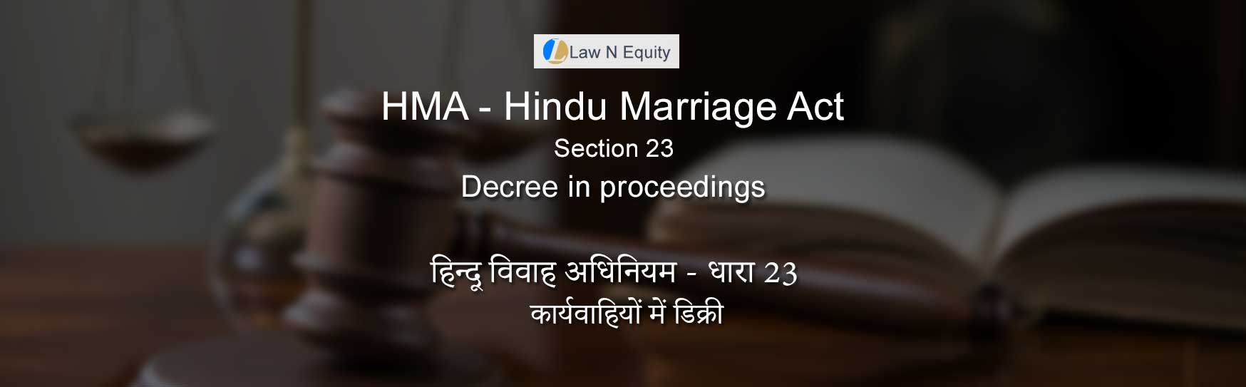 Hindu Marriage Act(HMA) Section 23