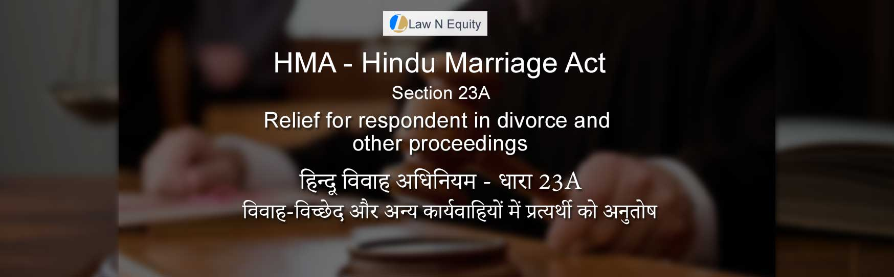 Hindu Marriage Act(HMA) Section 23A
