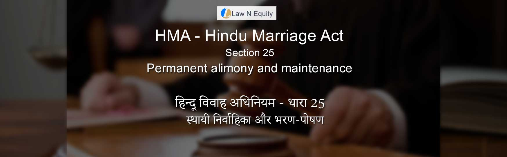 Hindu Marriage Act(HMA) Section 25