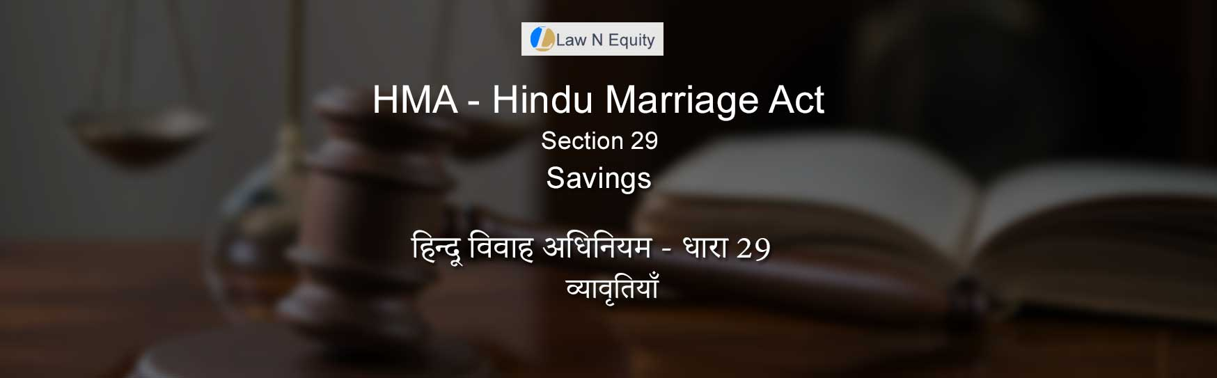 Hindu Marriage Act(HMA) Section 29