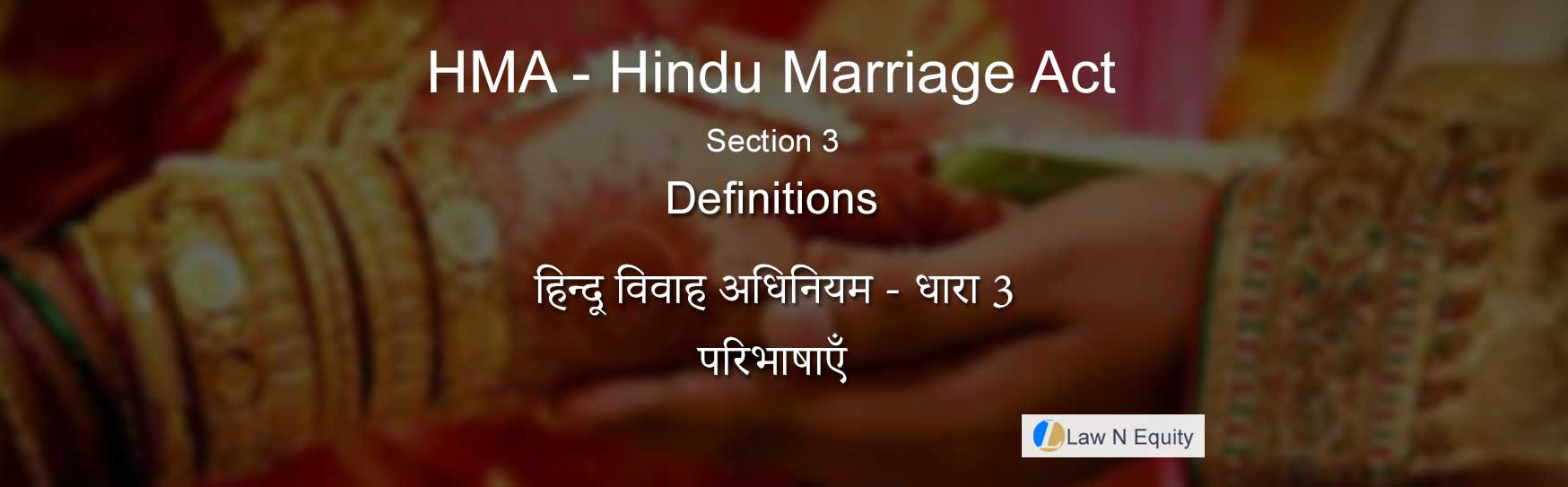 Hindu Marriage Act(HMA) Section 3