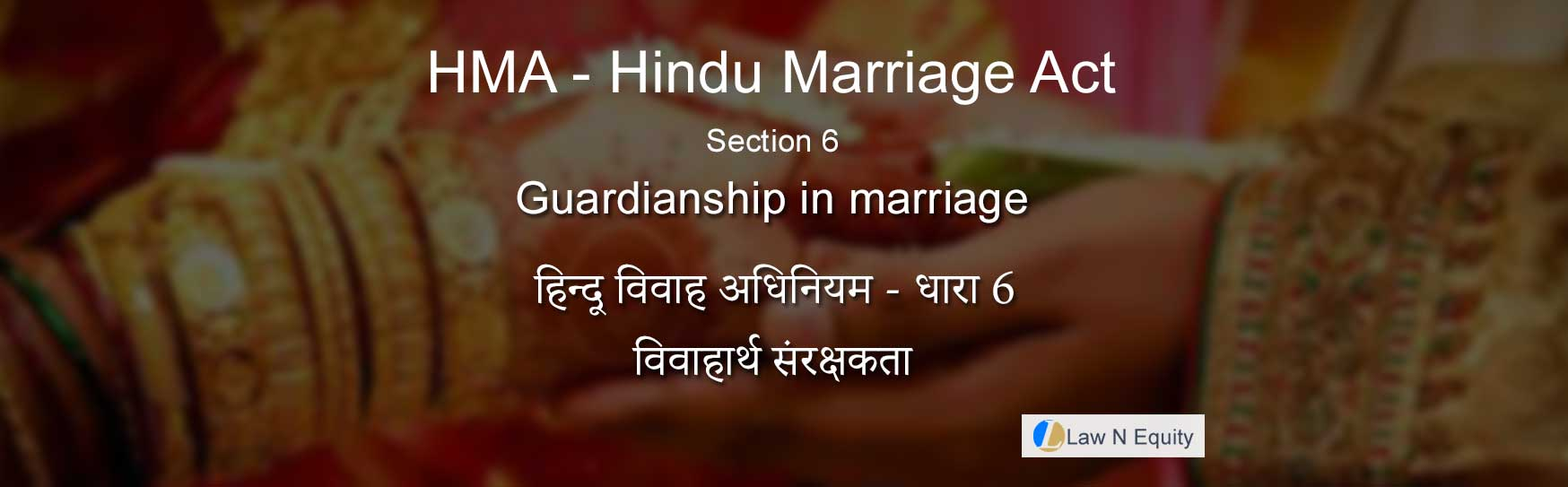 Hindu Marriage Act(HMA) Section 6